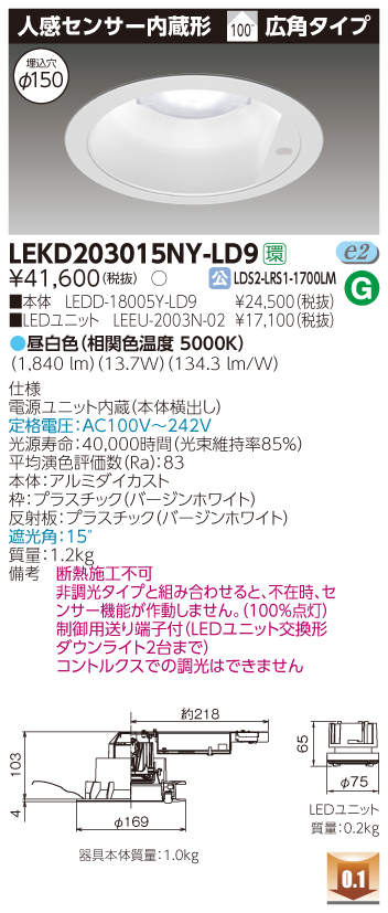 東芝ライテック LEKD203015NY-LD9 LEDダウンライト (LEKD203015NYLD9)2000ユニット交換形DLセンサ付