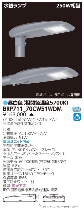 東芝 BRP711_70CW51WDM (BRP71170CW51WDM) LED屋外器具