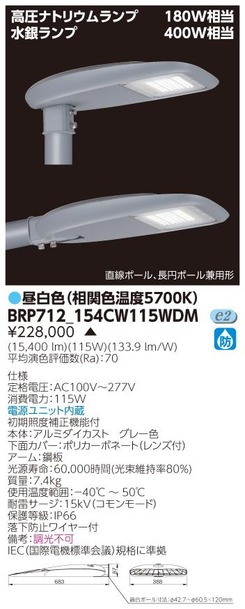 東芝 BRP712_154CW115WDM (BRP712154CW115WDM) LED屋外器具 LED外構器具