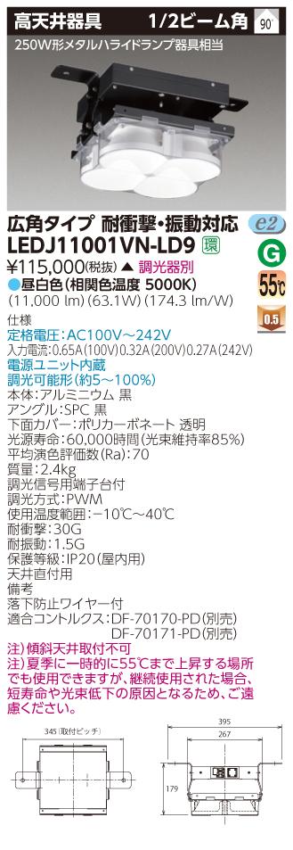 東芝 LEDJ11001VN-LD9 (LEDJ11001VNLD9) 耐衝撃メタハラ250高天井器具 LED高天井器具 受注生産品