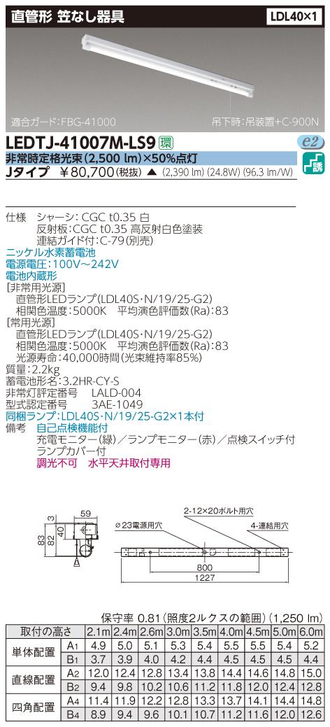 東芝 LEDTJ-41007M-LS9 (LEDTJ41007MLS9) LDL40×1非常灯電池内蔵笠なし LED非常用照明器具(併用) 受注生産品