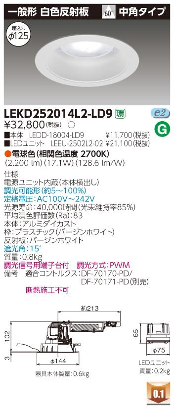 東芝ライテック LEKD252014L2-LD9  LEDダウンライト (LEKD252014L2LD9 )2500ユニット交換形DL一般形