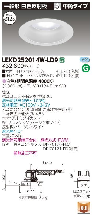 東芝ライテック LEKD252014W-LD9 LEDダウンライト (LEKD252014WLD9)2500ユニット交換形DL一般形
