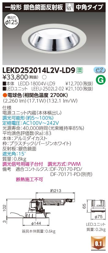 東芝ライテック LEKD252014L2V-LD9  LEDダウンライト (LEKD252014L2VLD9 )2500ユニット交換形DL一般形