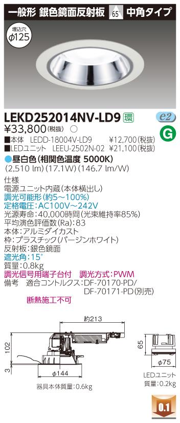東芝ライテック LEKD252014NV-LD9 LEDダウンライト (LEKD252014NVLD9)2500ユニット交換形DL銀色鏡面