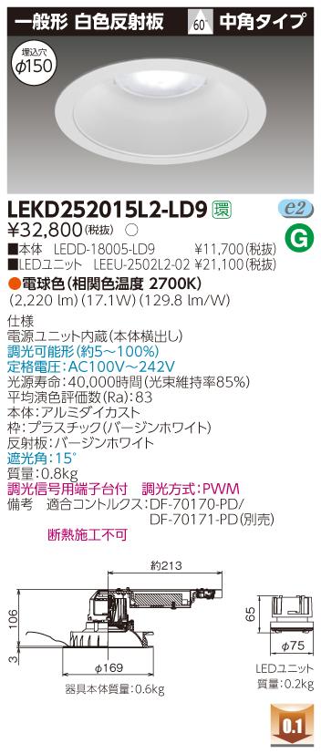 東芝ライテック LEKD252015L2-LD9 LEDダウンライト (LEKD252015L2LD9)2500ユニット交換形DL一般形