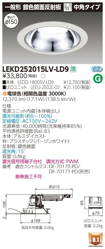 東芝ライテック LEKD252015LV-LD9 LEDダウンライト (LEKD252015LVLD9)2500ユニット交換形DL銀色鏡面