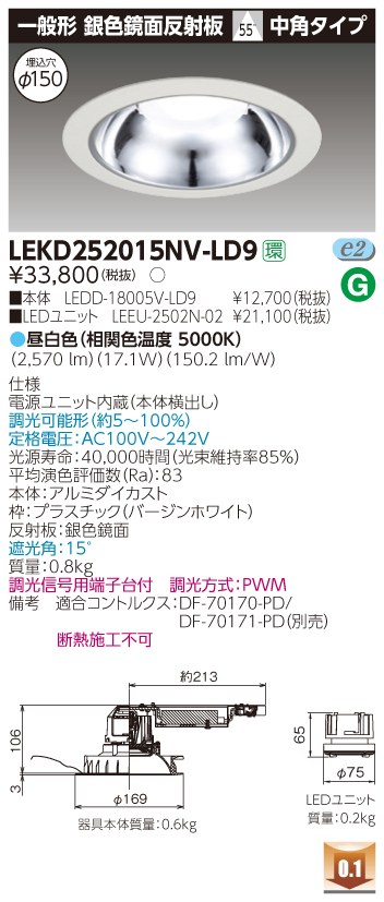 東芝ライテック LEKD252015NV-LD9 LEDダウンライト (LEKD252015NVLD9)2500ユニット交換形DL銀色鏡面