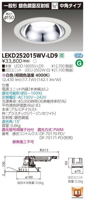 東芝ライテック LEKD252015WV-LD9 LEDダウンライト (LEKD252015WVLD9)2500ユニット交換形DL銀色鏡面