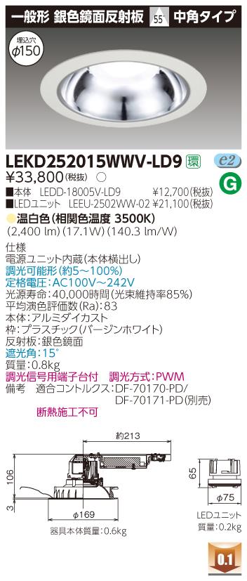 東芝ライテック LEKD252015WWV-LD9 LEDダウンライト (LEKD252015WWVLD9)2500ユニット交換形DL銀色鏡面