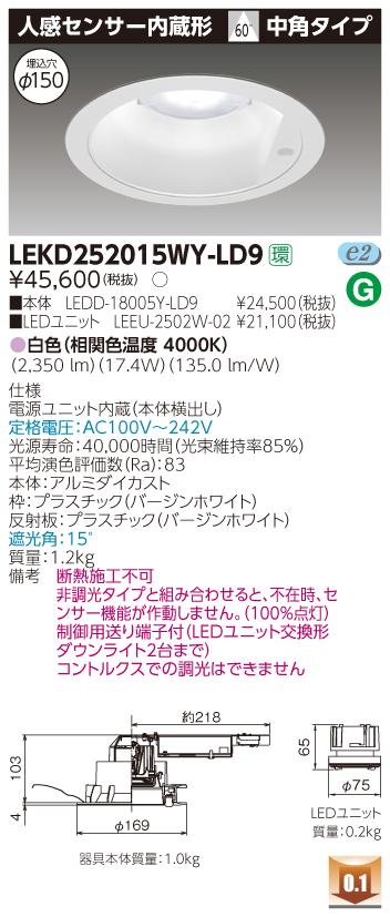 東芝ライテック LEKD252015WY-LD9  LEDダウンライト (LEKD252015WYLD9 )2500ユニット交換形DLセンサ付