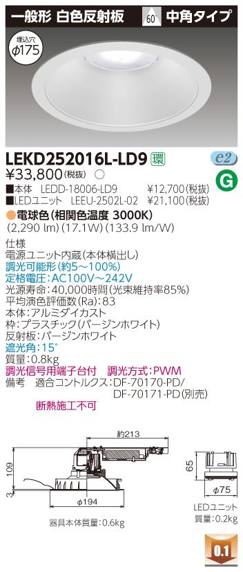 東芝ライテック LEKD252016L-LD9 LEDダウンライト (LEKD252016LLD9)2500ユニット交換形DL一般形