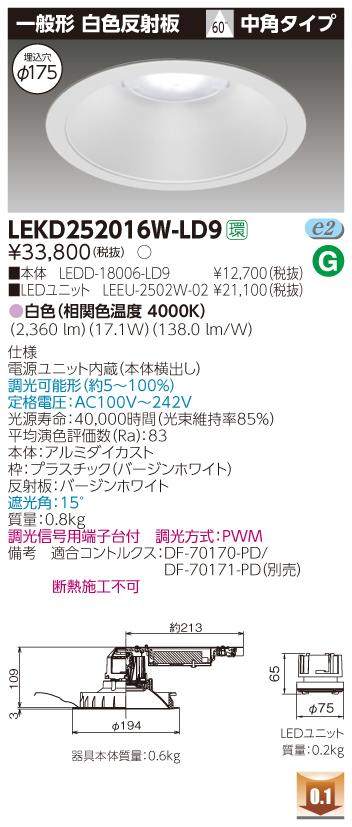 東芝ライテック LEKD252016W-LD9 LEDダウンライト (LEKD252016WLD9)2500ユニット交換形DL一般形