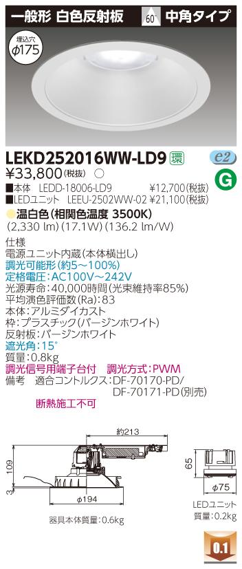 東芝ライテック LEKD252016WW-LD9 LEDダウンライト (LEKD252016WWLD9)2500ユニット交換形DL一般形