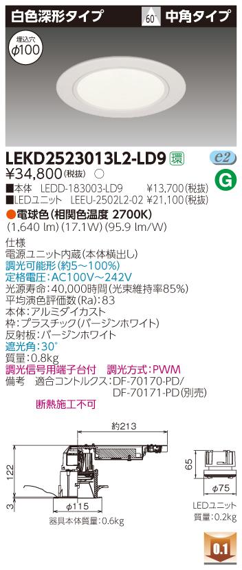 東芝ライテック LEKD2523013L2-LD9 LEDダウンライト (LEKD2523013L2LD9)2500ユニット交換形DL白色深形