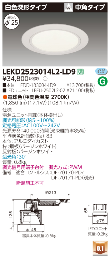 東芝ライテック LEKD2523014L2-LD9 LEDダウンライト (LEKD2523014L2LD9)2500ユニット交換形DL白色深形