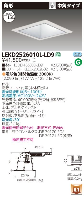 東芝ライテック LEKD2526010L-LD9 LEDダウンライト (LEKD2526010LLD9)2500ユニット交換形DL角形
