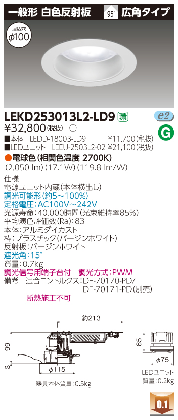 東芝ライテック LEKD253013L2-LD9 LEDダウンライト (LEKD253013L2LD9)2500ユニット交換形DL一般形