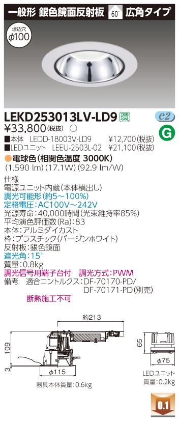 東芝ライテック LEKD253013LV-LD9 LEDダウンライト (LEKD253013LVLD9)2500ユニット交換形DL銀色鏡面