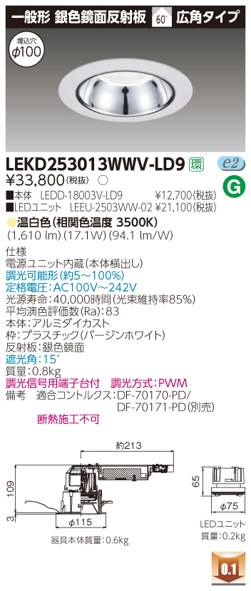 東芝ライテック LEKD253013WWV-LD9 LEDダウンライト (LEKD253013WWVLD9)2500ユニット交換形DL銀色鏡面
