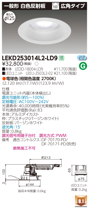 東芝ライテック LEKD253014L2-LD9 LEDダウンライト (LEKD253014L2LD9)2500ユニット交換形DL一般形
