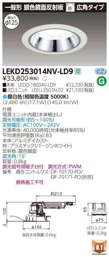 東芝ライテック LEKD253014NV-LD9 LEDダウンライト (LEKD253014NVLD9)2500ユニット交換形DL銀色鏡面