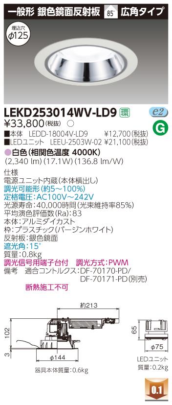 東芝ライテック LEKD253014WV-LD9 LEDダウンライト (LEKD253014WVLD9)2500ユニット交換形DL銀色鏡面