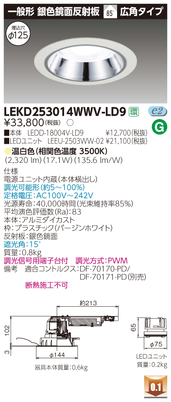 東芝ライテック LEKD253014WWV-LD9 LEDダウンライト (LEKD253014WWVLD9)2500ユニット交換形DL銀色鏡面