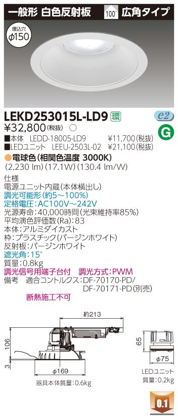 東芝ライテック LEKD253015L-LD9 LEDダウンライト (LEKD253015LLD9)2500ユニット交換形DL一般形