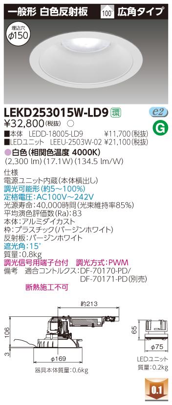 東芝ライテック LEKD253015W-LD9 LEDダウンライト (LEKD253015WLD9)2500ユニット交換形DL一般形