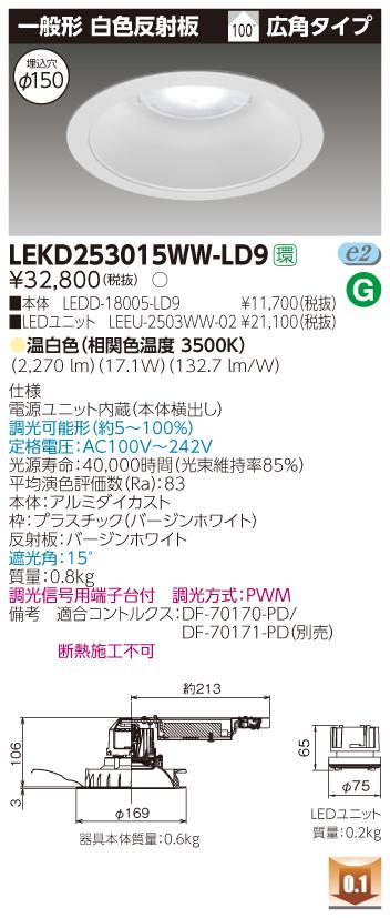 東芝ライテック LEKD253015WW-LD9 LEDダウンライト (LEKD253015WWLD9)2500ユニット交換形DL一般形