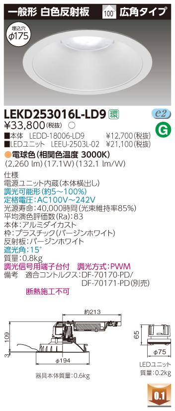 東芝ライテック LEKD253016L-LD9 LEDダウンライト (LEKD253016LLD9)2500ユニット交換形DL一般形