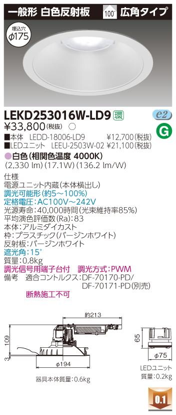 東芝ライテック LEKD253016W-LD9 LEDダウンライト (LEKD253016WLD9)2500ユニット交換形DL一般形