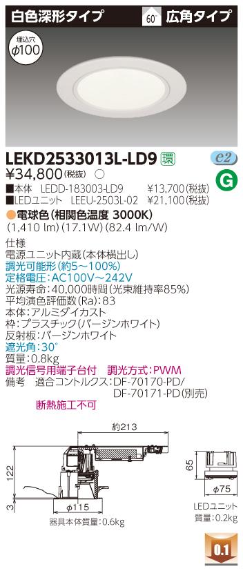 東芝ライテック LEKD2533013L-LD9 LEDダウンライト (LEKD2533013LLD9)2500ユニット交換形DL白色深形