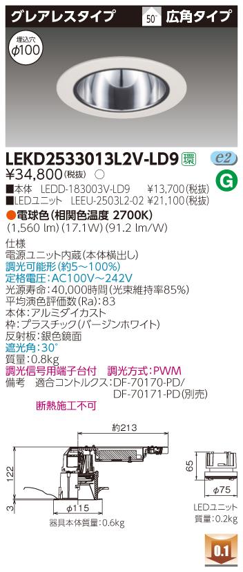 東芝ライテック LEKD2533013L2V-LD9  LEDダウンライト (LEKD2533013L2VLD9 )2500ユニット交換形DLグレアレス