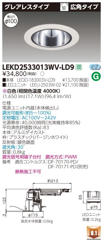 東芝ライテック LEKD2533013WV-LD9  LEDダウンライト (LEKD2533013WVLD9 )2500ユニット交換形DLグレアレス