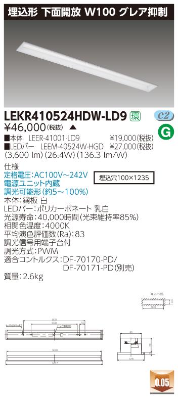 東芝 LEKR410524HDW-LD9 (LEKR410524HDWLD9) TENQOO埋込40形W100グレア LEDベースライト