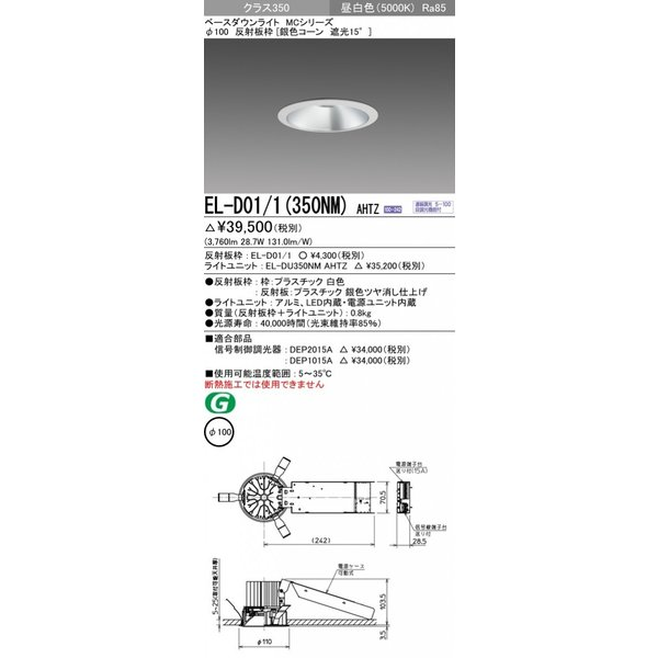 三菱電機 EL-D01/1(350NM)AHTZ 100φ LEDダウンライト  銀色コーン遮光15° 昼白色 クラス350(HID70形相当)連続調光