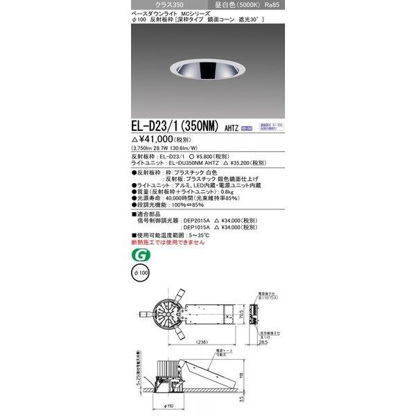 三菱電機 EL-D23/1(350NM)AHTZ 100φ LEDダウンライト 深枠タイプ 鏡面コーン遮光30° 昼白色 クラス350(HID70形相当)連続調光