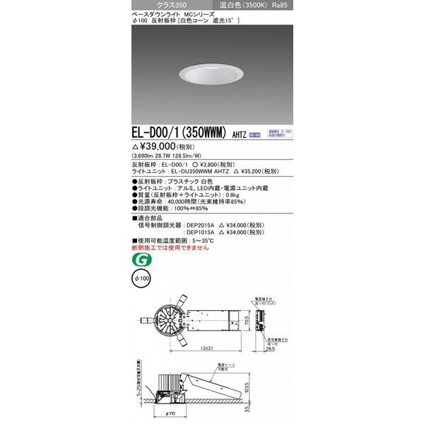 三菱電機 EL-D00/1(350WWM)AHTZ 100φ LEDダウンライト  白色コーン遮光15° 温白色 クラス350(HID70形相当)連続調光