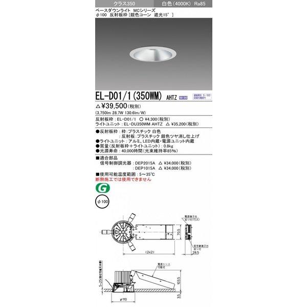 三菱電機 EL-D01/1(350WM)AHTZ 100φ LEDダウンライト  銀色コーン遮光15° 白色 クラス350(HID70形相当)連続調光
