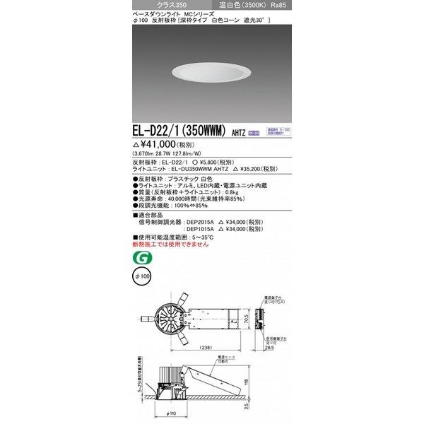 三菱電機 EL-D22/1(350WWM)AHTZ 100φ LEDダウンライト 深枠タイプ 白色コーン遮光30° 温白色 クラス350(HID70形相当)連続調光