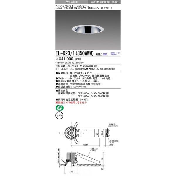 三菱電機 EL-D23/1(350WWM)AHTZ 100φ LEDダウンライト 深枠タイプ 鏡面コーン遮光30° 温白色 クラス350(HID70形相当)連続調光