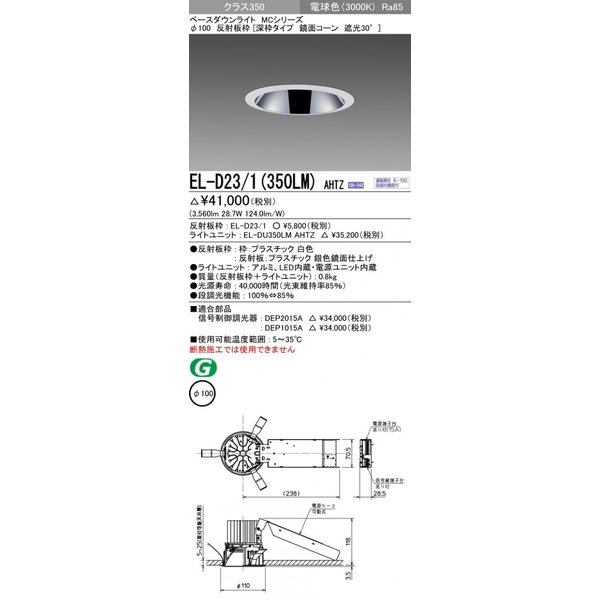 三菱電機 EL-D23/1(350LM)AHTZ 100φ LEDダウンライト 深枠タイプ 鏡面コーン遮光30° 電球色 クラス350(HID70形相当)連続調光