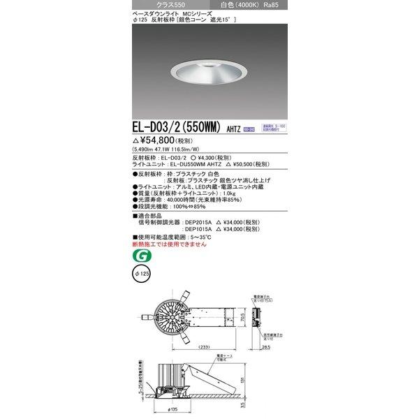 三菱電機 EL-D03/2(550WM)AHTZ 125φ LEDダウンライト 銀色コーン遮光15° 白色 クラス550(FHT42形X3灯相当)連続調光
