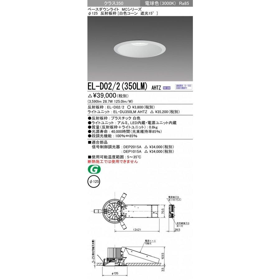 三菱電機 EL-D02/2(350LM)AHTZ 125φ LEDダウンライト 白色コーン遮光15°電球色 クラス350(HID70形相当)連続調光
