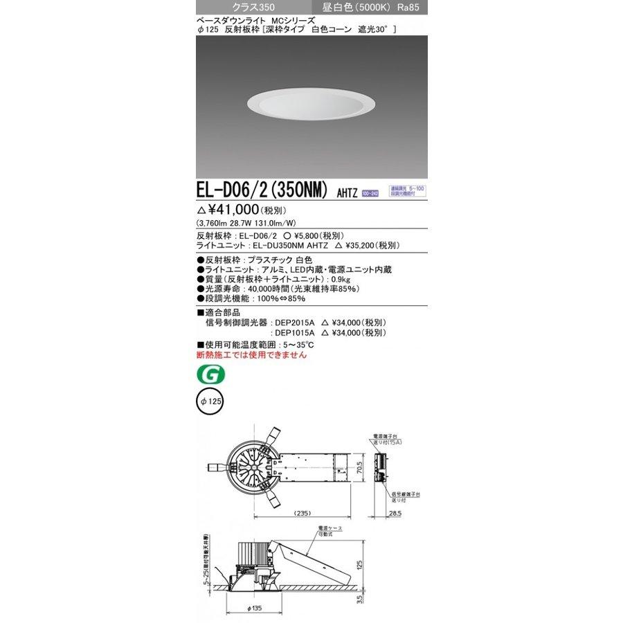 三菱電機 EL-D06/2(350NM)AHTZ 125φ LEDダウンライト 白色コーン遮光30° 昼白色 クラス350(HID70形相当)連続調光