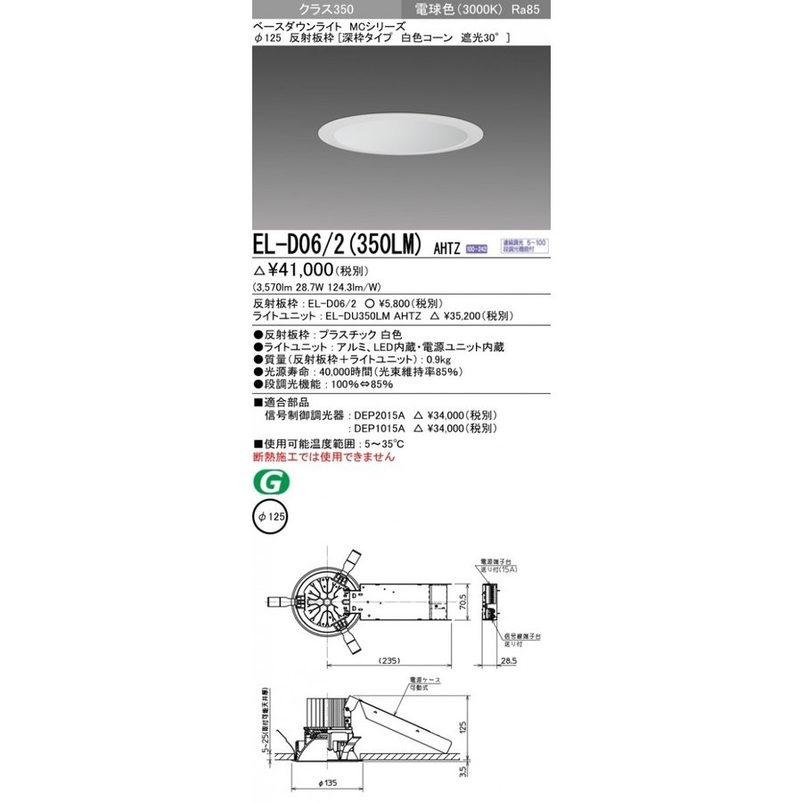 三菱電機 EL-D06/2(350LM)AHTZ 125φ LEDダウンライト 白色コーン遮光30° 電球色 クラス350(HID70形相当)連続調光