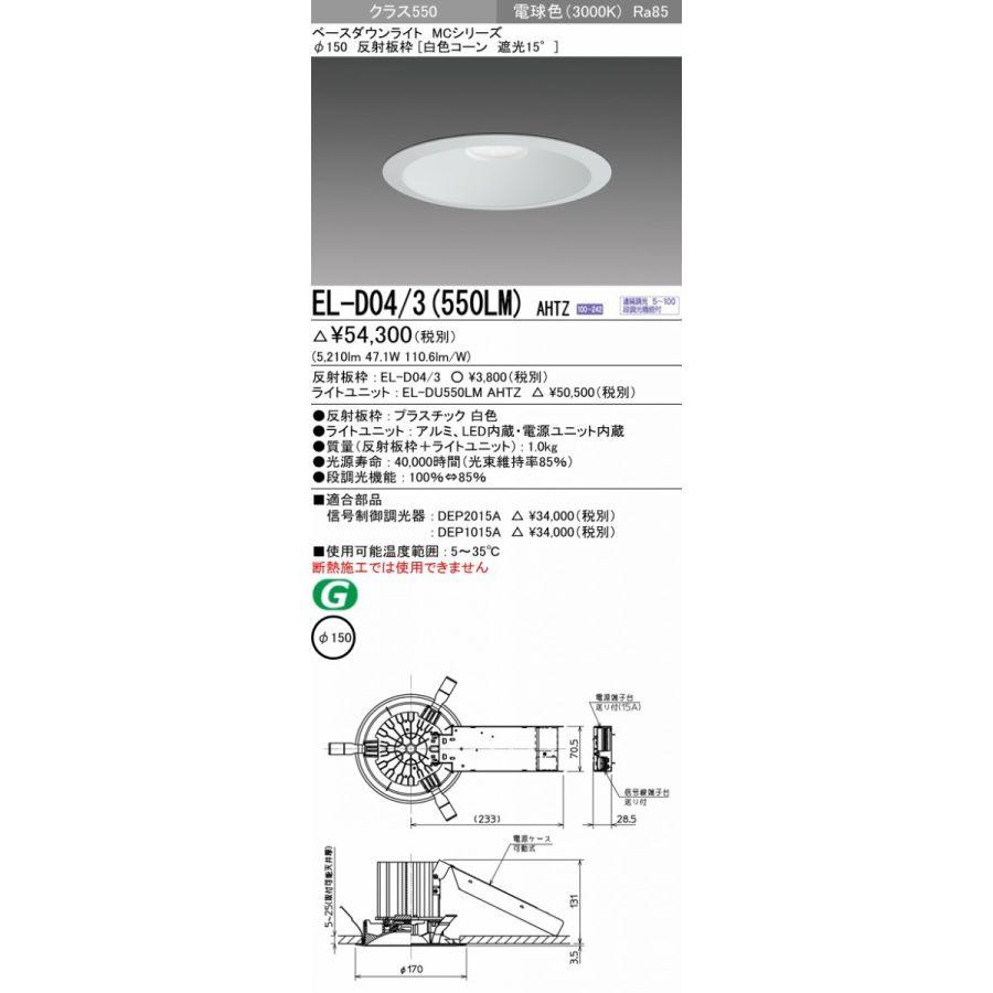 三菱電機 EL-D04/3(550LM)AHTZ 150φ LEDダウンライト 白色コーン遮光15° 電球色 クラス550(FHT42形X3灯相当)連続調光