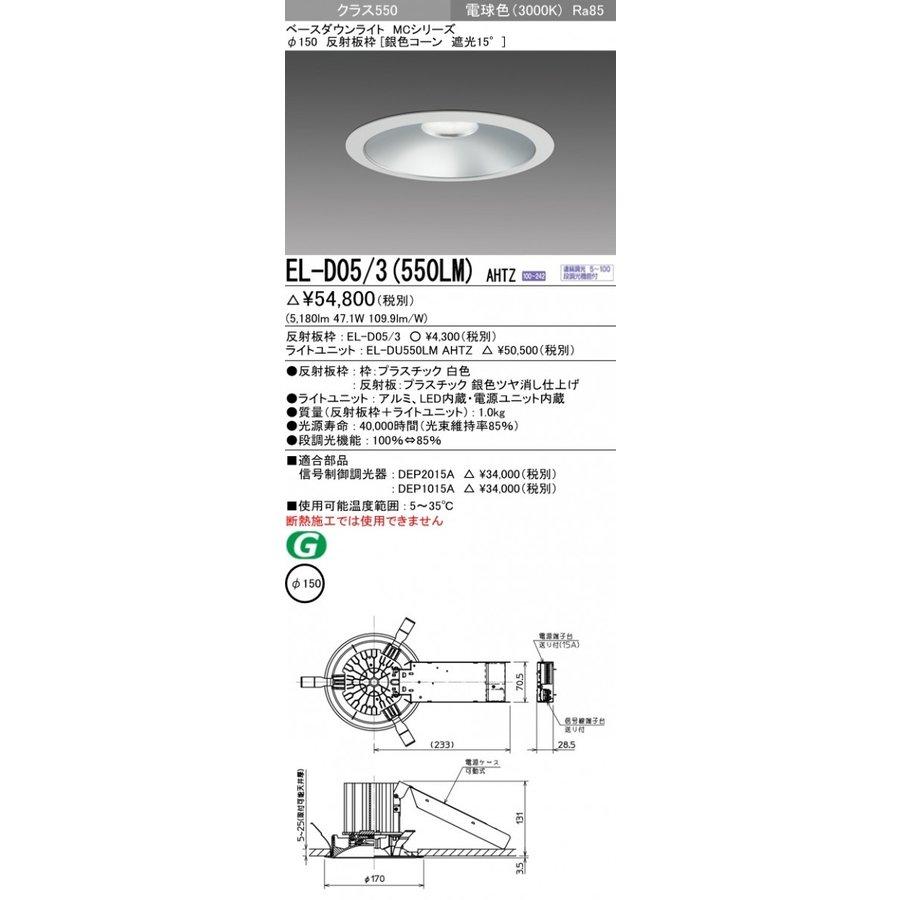 三菱電機 EL-D05/3(550LM)AHTZ 150φ LEDダウンライト 銀色コーン遮光15° 電球色 クラス550(FHT42形X3灯相当)連続調光
